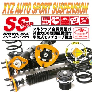 XYZ 車高調 AUDI アウディ A3 (8P) スポーツバック 2WD 2.0FSI 1.4 1.8 2.0TFSI SS Type-IMP SS-AU07 フルタップ車高調 全長調整式車高調 減衰力調整付車高調|usautotrading3