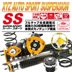 XYZ 車高調 スイフト スイフトスポーツ ZC13S ZC33S ZC43S ZC53S ZC83S スズキ SS Type SS-SZ17 フルタップ車高調 全長調整式車高調 30段階減衰力調整付車高調|usautotrading3