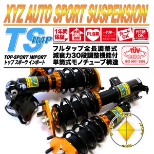 XYZ 車高調 TS Type-IMP PORSCHE ポルシェ 911 997 カレラ4 ターボ 4WD TS-PO04-2 フルタップ車高調 全長調整式車高調 30段階減衰力調整付車高調 usautotrading3