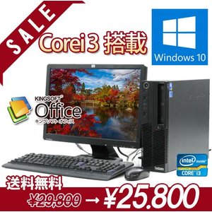 Corei3/マイクロソフトオフィス付き