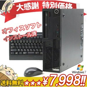 中古パソコン デスクトップパソコン/YX-39/Lenovo ThinkCentre M70e 0804-RZ6