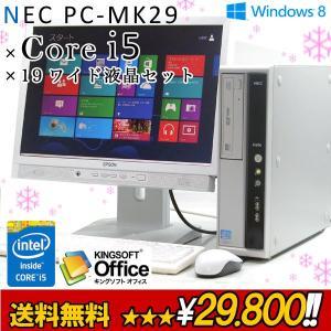 中古パソコン デスクトップパソコン/YX-46 オフィス win8 19ワイド液晶NEC PC-MK29MLZDF/Core i5|usedpc