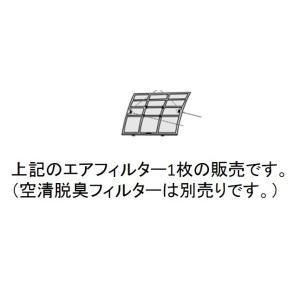 【小型宅配便(定形外郵便)対応可能】富士通 FUJITSU GENERAL エアコン用 エアフィルタ...