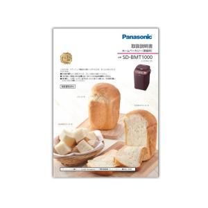 【メール便対応可能】パナソニック(Panasonic)ホームベーカリー用 取扱説明書部品コード:ADZ50-184 純正部品