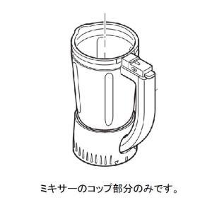 パナソニックファイバーミキサー MX-X49-W用 ミキサーコップ■Panasonic■ジューサー用 純正部品 useful-company