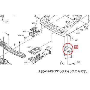 パナソニック Panasonic ナショナル 洗濯機用 ドアロックスイッチ 部品コード:AXW1619-120 対応機種:NA-FR80S3 NA-FR70S3 NA-FR80S5 NA-FR70S5用|useful-company