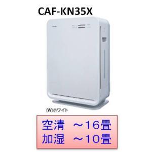 送料無料東芝 TOSHIBA16畳用CAF-KN35X(W) 東芝 加湿空気清浄機(加湿空清10畳まで/空清16畳まで) CAF-KN35X −W(ホワイト)加湿空気清浄機きれいな空気にうる|useful-company