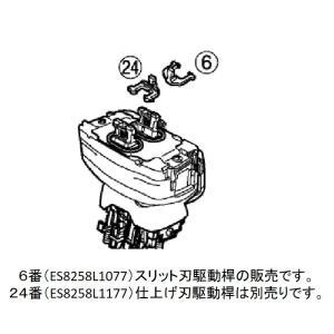 【メール便対応可能】パナソニック シェーバー用 ES8258L1077 スリット刃駆動桿 図の6番|useful-company