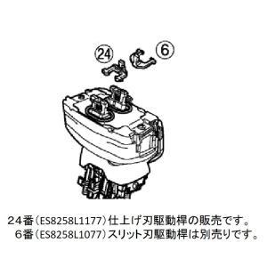 【メール便対応可能】パナソニック シェーバー用 ES8258L1177 仕上刃駆動桿 図の24番|useful-company