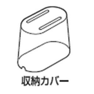 【小型宅配便(定形外郵便)対応可能】パナソニック Panasonicスチーム吸入器 EW6400P 収納カバー収納ケースのみ EW6400W7247|useful-company