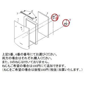 【小型宅配便(定形外郵便)対応可能】Panasonic パナソニック空気清浄機用 フロントパネル用 固定アーム FFJ7170005(L) FFJ7170006(R)|useful-company
