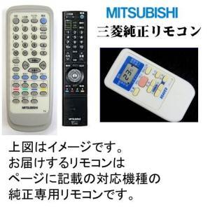 定型外郵便対応三菱 MITUBISHI ミツビシ エアコン 霧ヶ峰用リモコン EG53(M2101J426)  対応機種:MSZ-GZ286-W|useful-company