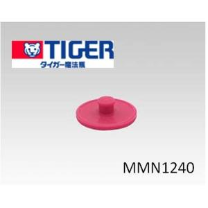 【メール便対応可能】TIGER(タイガー) 魔法瓶 ステンレスボトル サハラ SAHARA 水筒部品 部品番号:MMN1240 ふたパッキン 直径(約):2.7cm|useful-company