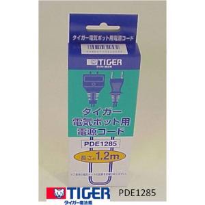 定型外郵便対応TIGER タイガー 炊飯ジャー IH炊飯ジャー 業務用電子ジャー 用部品 炊きたて 部品 PDEL電源コード  コードの長さ:約1.2m 本体プラ|useful-company