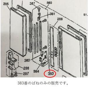 【小型宅配便(定型外郵便)対応可能】HITACHI(日立)冷蔵庫用 バネ(Rドアシキリシタ)部品コード:R-SF42VM-028 純正部品 消耗品|useful-company