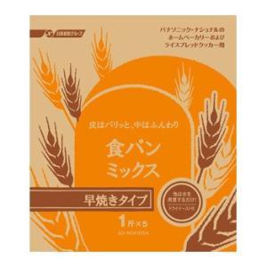 Panasonic 純正部品コード:SD-MIX105A ◆パナソニック ホームベーカリー プレミアムフランスパンミックス(1斤分×5袋入) ◆新品 純正部品