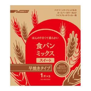 Panasonic 純正部品コード:SD-MIX35A◆パナソニック ホームベーカリー 食パンミックス スイート 早焼きコース用(1斤分×5袋入)  ■新品 純正部品