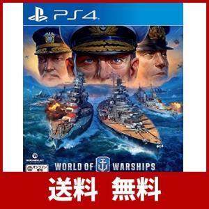 World of Warships: Legends(ワールドオブウォーシップス: レジェンズ) - PS4|usefulforyou
