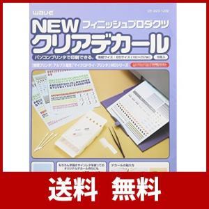ウェーブ NEWクリアデカール (B5サイズ5枚入)|usefulforyou