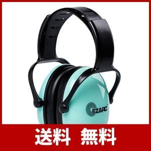 EZARC 防音イヤーマフ 遮音値 SNR30dB 耳当てプロテクター 折りたたみ型 子供用 学生用 睡眠・勉強・自閉症・聴覚過敏緩めなど様々な用途に usefulforyou