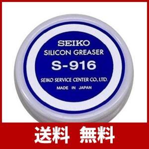 SEIKO セイコー純正 シリコングリス塗布器 S-916 usefulforyou