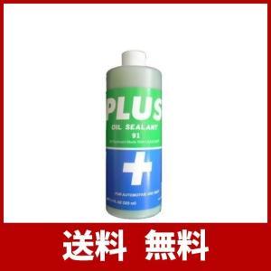 高性能オイルシーリング剤 PLUS91 プラス91ミニボトル 160ml|usefulforyou