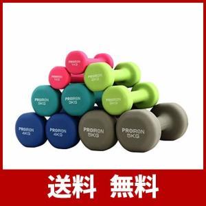 PROIRON ダンベル「2個セット1kg/2kg/3kg/4kg/5kg/8kg/10kg」ダンベルセット ソフトコーティングで [筋力トレーニング|usefulforyou