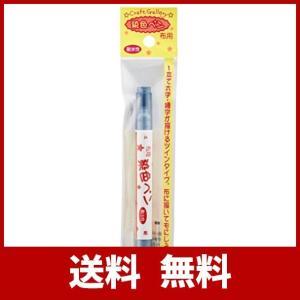 KIYOHARA 布用染色ペンツイン 太/細 水性顔料 ネイビー MFPW58|usefulforyou