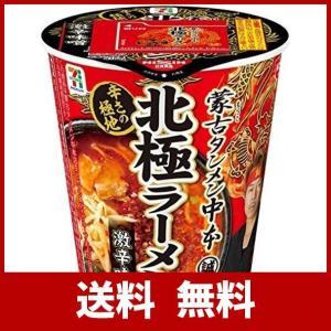 刺激的な辛さの中にも味噌や野菜の旨みを感じる一杯。 具材は、味付豚肉・モヤシ・フライドガーリック・赤...