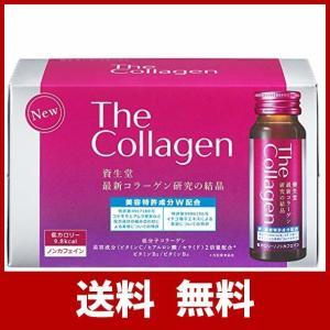 資生堂 ザ・コラーゲン(The Collagen)ドリンクW 50ml×10本
