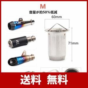 インナーバッフル バッフル インナー サイレンサー 消音器 排気 バッフル 音量 調整 オートバイ 排気マフラー 60.5mm 汎用 (M)|usefulforyou