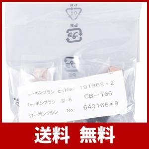 マキタ(Makita) カーボンブラシ CB-166 191968-2 usefulforyou