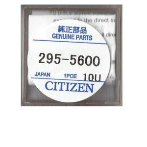 CITIZEN[シチズン]295-5600 エコドライブ用キャパシター2次電池 純正部品 端子付きMT920 usefulforyou