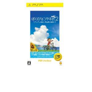 ぼくのなつやすみポータブル2 ナゾナゾ姉妹と沈没船の秘密! PSP the Best|usefulforyou