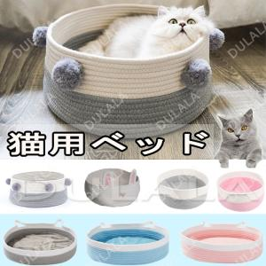 猫用ベッド ひんやり 秋冬 犬 ベッド ロープ素材編み  ペットベッド 猫ソファ ネコハウス 洗える 丈夫  ひんやり  キャットベッド おしゃれ
