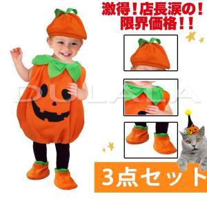 限定販売 ハロウィン衣装 ベビー かぼちゃ ロンパース 着ぐるみ 赤ちゃん コスプレ コスチューム キッズ 女の子 男の子 子供用 可愛い 仮装 イベント パーティー
