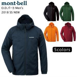mont-bell モンベル O.D.パーカ メンズ 1103245 アウトドアウェア/パーカー/ウ...