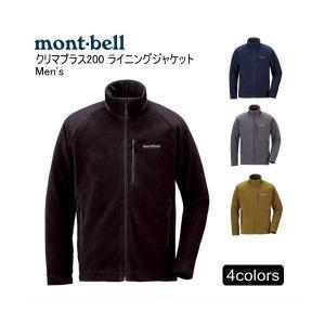 mont-bell(モンベル) クリマプラス200 ライニン...