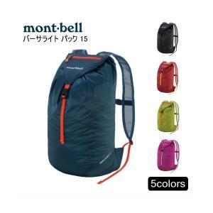 mont-bell モンベル バーサライト パック 15 #...