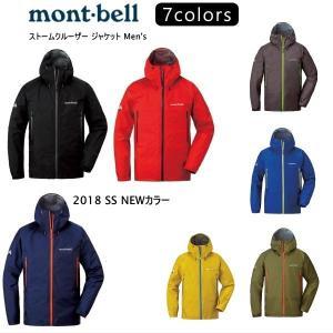 モンベル レインウェア メンズ ストームクルーザー ジャケット 1128531 雨具 ゴアテックス ...