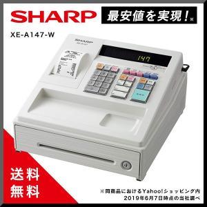 レジスター本体 SHARP(シャープ) XE-A147-W ホワイト 軽減税率対策 補助金対象機種【150台限定販売】