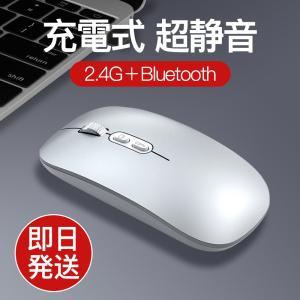マウス ワイヤレスマウス 無線 Bluetooth 充電 充電式 小型 薄型 静音 バッテリー内蔵 ...