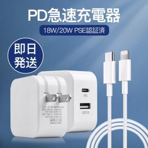 PD充電器 iphone 純正アダプタ 20W 65W Type-C 電源アダプター Lightning ライトニング iphone12 ケーブル セット タイプC USB qc3.0 2M ipad macbook 急速の画像