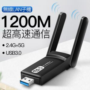 WiFi 無線LAN 子機 1200Mbps USB アダプタ 高速 回転アンテナ  小型 ワイヤレ...