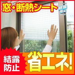 【レビューで100円OFF!!】水で貼る 断熱結露防止シート(U-214/U-215)(防寒対策、窓からの冷気、暖房費節約、目隠しシート、窓 防寒、断熱シート、マドピタシート|user-life