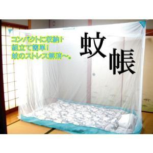 組み立て簡単!蚊帳(虫除け、寝室用、アウトドア、ネット、シングルサイズ)|user-life