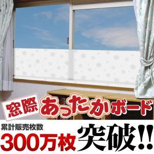 ロールスクリーン【セットでお得!】ロールスクリーン 窓際あったかボード ライトスリムM 3枚セット|user-life