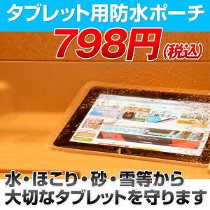 iPad等タブレット用防水ケース U-P249(iPad 防水ケース、タブレット 防水ポーチ、iPad 防水カバー、iPad用防水パック、ウォータープルーフケース)他|user-life
