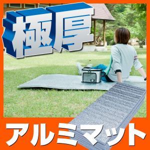 《アルミロールマットの折畳みタイプ》極厚 15mm マット600S/レジャーマットU-P968(アルミ折畳み、テント用マット、アウトドアマット、遮熱シート、ヨガマ|user-life