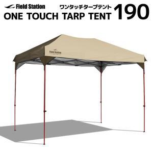 『タープテント 190』 高さ 2m 運動会 テント タープ ワンタッチ ワンタッチテント ワンタッ...